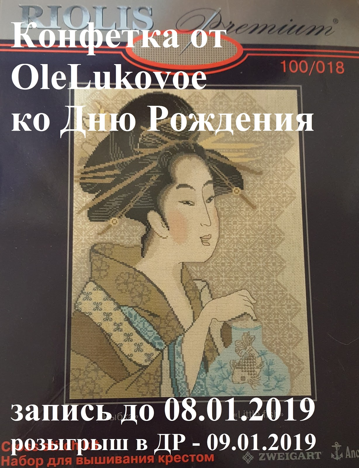 Восточная конфетка от Оли 09.01.2019