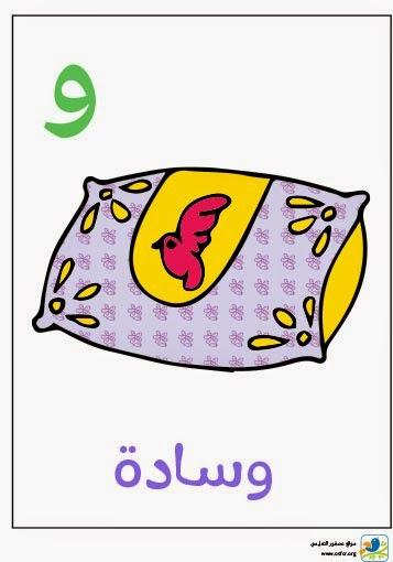 ملصق تعليمي للأطفال لتعليم حروف الهجاء (حرف الواو)