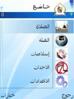 برنامج المؤذن خاشع AlMuathen khashee