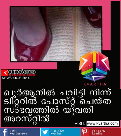 Turkey arrests woman for tweet showing red heels on Quran, Criticism, Muslim, Law,