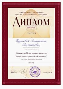 Диплом I место (05.04.2015)