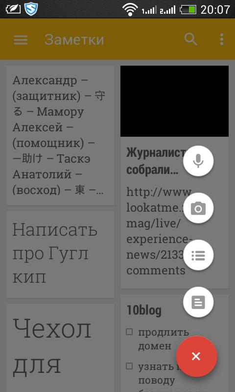 Google Keep для Android