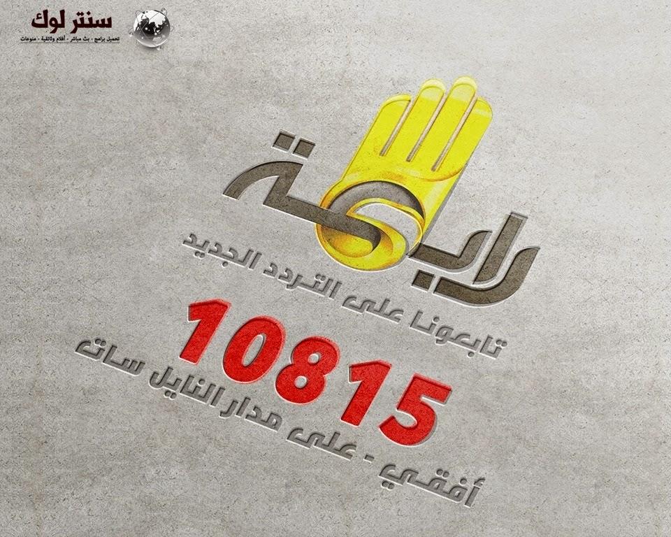 تردد قناة رابعة الجديد 2015 علي النايل سات