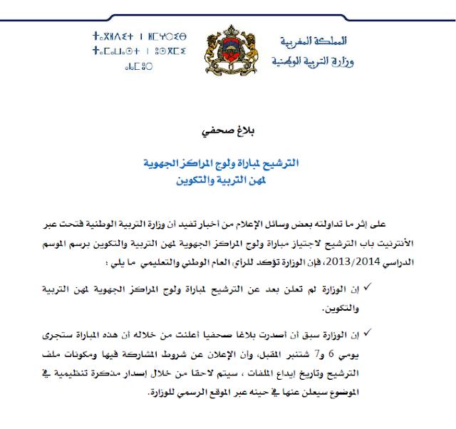 بلاغ وزارة التربية الوطنية حول المراكز الجهوية لمهن التربية والتكوين