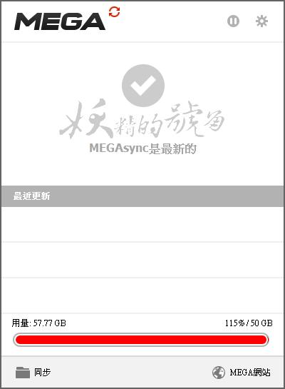 %E5%9C%96%E7%89%87+012 - MEGA Sync 雲端本地同步,免費50GB讓你上傳下載沒煩惱!
