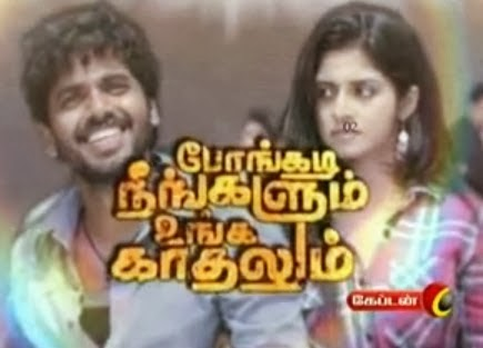 Pongadi Neengalum Unga Kadalum Team Interview – Captain Tv Mattu Pongal Special Program Show 15-01-2014