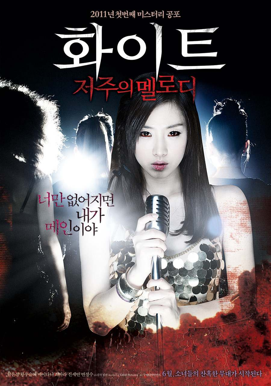 Download Film DVD: White: the Melody of the Curse (Subtitle Indonesia