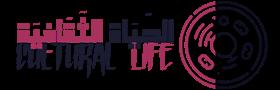 مجلة الحياة الثقافية : هدفنا نشر ثقافة التوعية في المجتمع