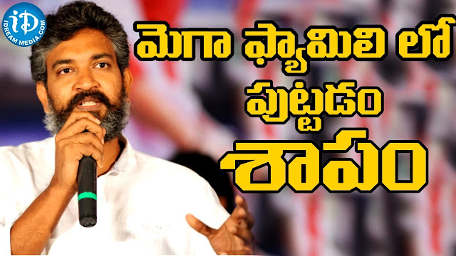 S S Rajamouli Sensational Comments on Powerstar & Mega Family