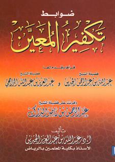 حمل كتاب ضوابط تكفير المعين - عبد الله بن عبد العزيز الجبرين