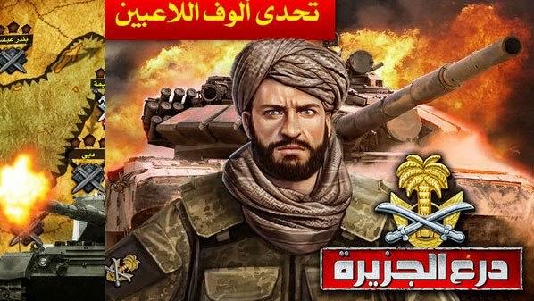 درع الجزيرة معارك ملحمية بأسلحة عربية سرية تكتشفها مع الأصدقاء