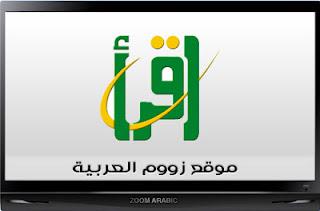 شاهد قناة أقرأ Iqraa Tv الفضائية بث مباشر
