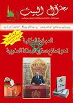 مجلة ال البيت للرابطة - http://majalatalbayt.blogspot.com