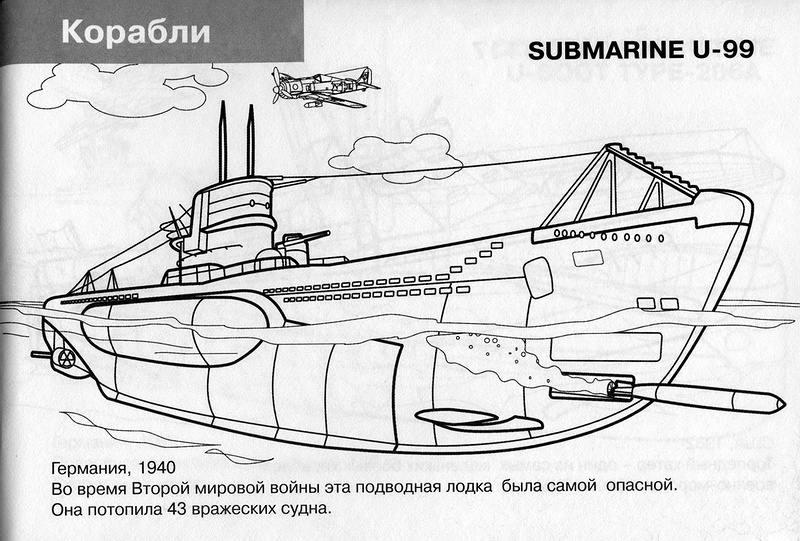 подводная лодка рисунок на 9 мая