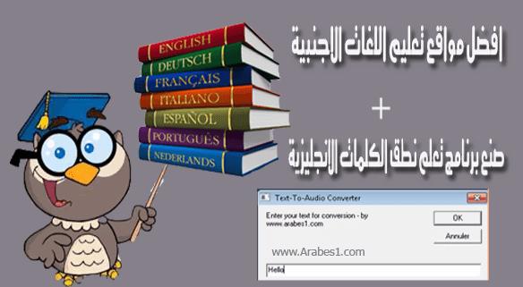 افضل مواقع تعليم اللغات الاجنبية + صنع برنامج تعلم نطق الكلمات الانجليزية