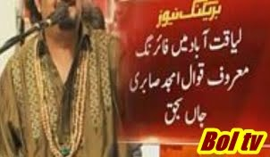 Amjad Sabri Died in Firing Incident in Karachi
