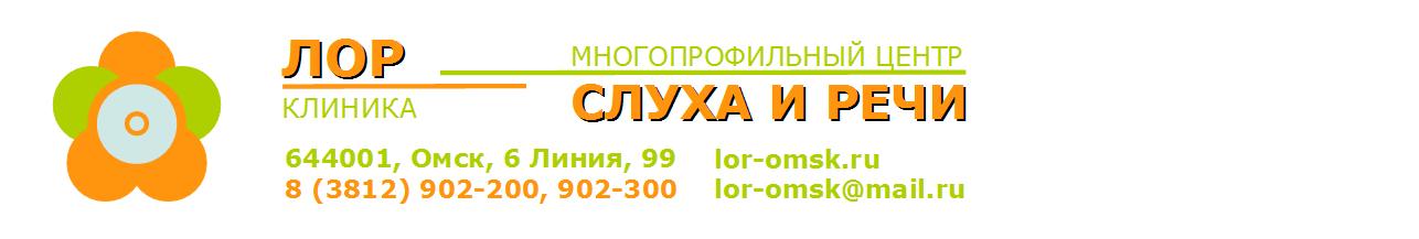 """ЛОР клиника """"Многопрофильный центр слуха и речи"""""""