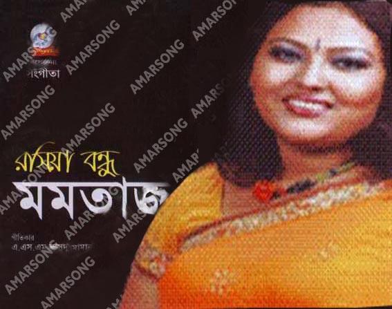 Roshia Bondhu - Momtaz Folk Song (Eid Album 2011)