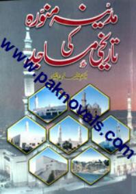 Madina Manawra Ki Tareehi Masajad by Dr.Muhammad Ilyas Abdul Ghani