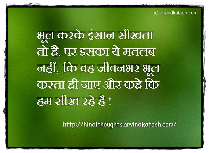 mistakes, learn, Hindi, Thought, Quote