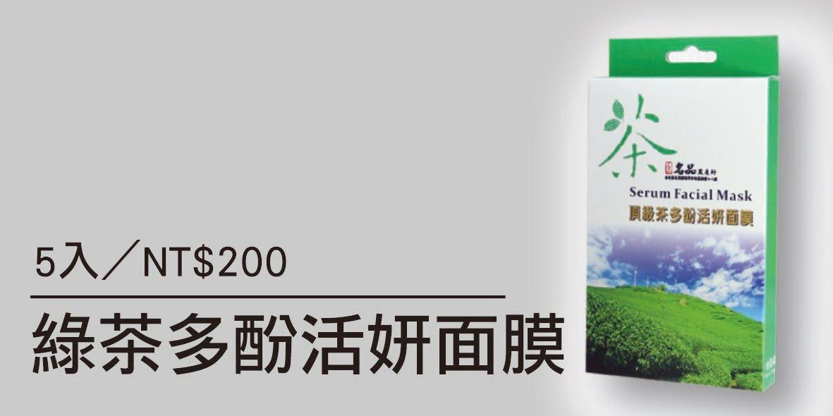 綠茶多酚活妍面膜-5入