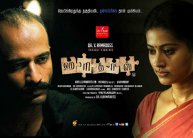 Watch Haridas (2013) Tamil Movie Online