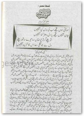 Famous Urdu Novels Aur Kuch Khwab Novel By Ushna Kausar Sardar Pdf
