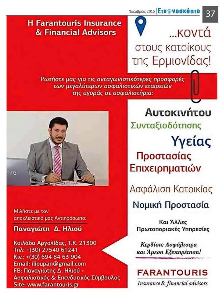 ΠΑΝΑΓΙΩΤΗΣ Δ.ΗΛΙΟΥ