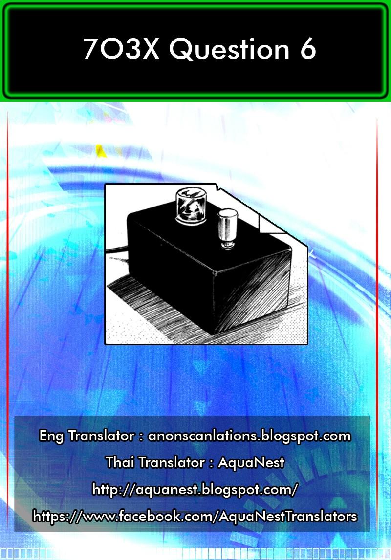 อ่านการ์ตูน 7O3X Question 06 ภาพที่ 37