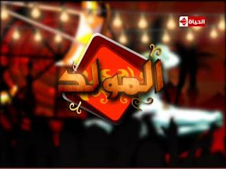 مشاهدة برنامج المولد - حلقة فيفي عبدة- الحلقة كاملة