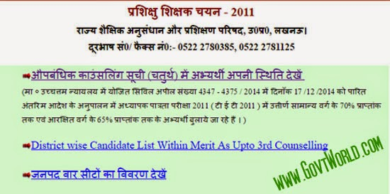 UP 72825 Teacher 5th Counselling Card