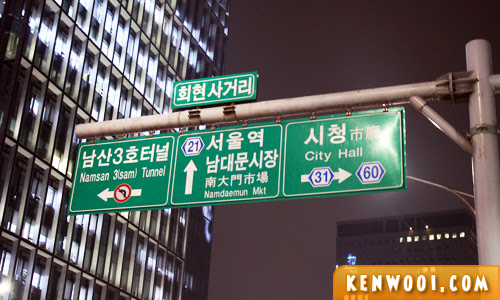 korea road signs