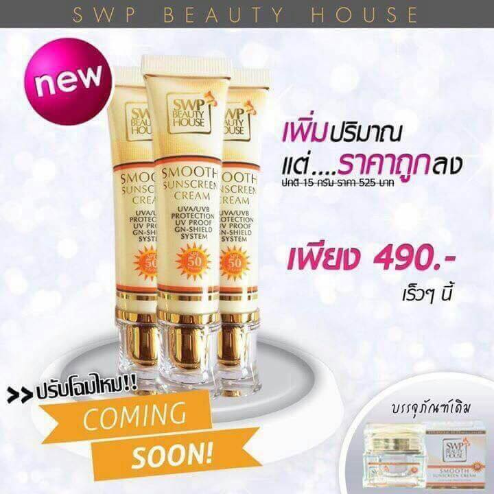 SWP Smooth Sunscreen Cream (ขายดี)