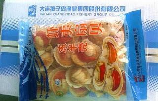 獐子島(深:002069) 扇貝