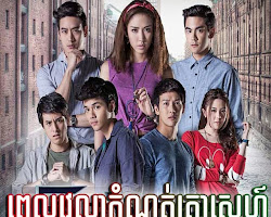 [ Movies ] Pel Velea Kamnattra Sne - Khmer Movies, Thai - Khmer, Series Movies