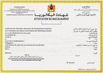بيان من اجل إلغاء شهادة الباكالوريا