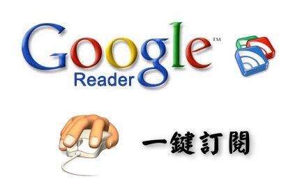 幫部落格安裝一鍵訂閱新版Google Reader(閱讀器)的按鈕