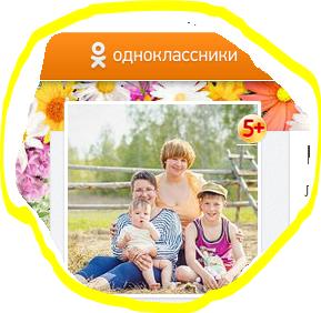 "Я в ""Одноклассниках"""