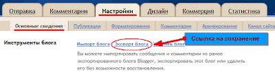 Бэкап блога Blogger