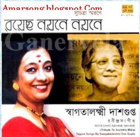 Royechho Nayane Nayane (2011) (Tribute To Suchitra Mitra)- Swagatalakshmi Dasgupta Kolkata Robindro Songeet 128Kbps Free Download