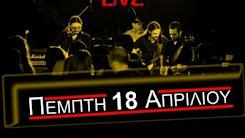 SCHEMA LIVE στη ΣΤΟΑ bar την Πέμπτη 18 Απριλίου 2013!