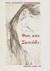 Νότα Κυμοθόη Φως και Σκοτάδι Ποίηση© Νότα Κυμοθόη