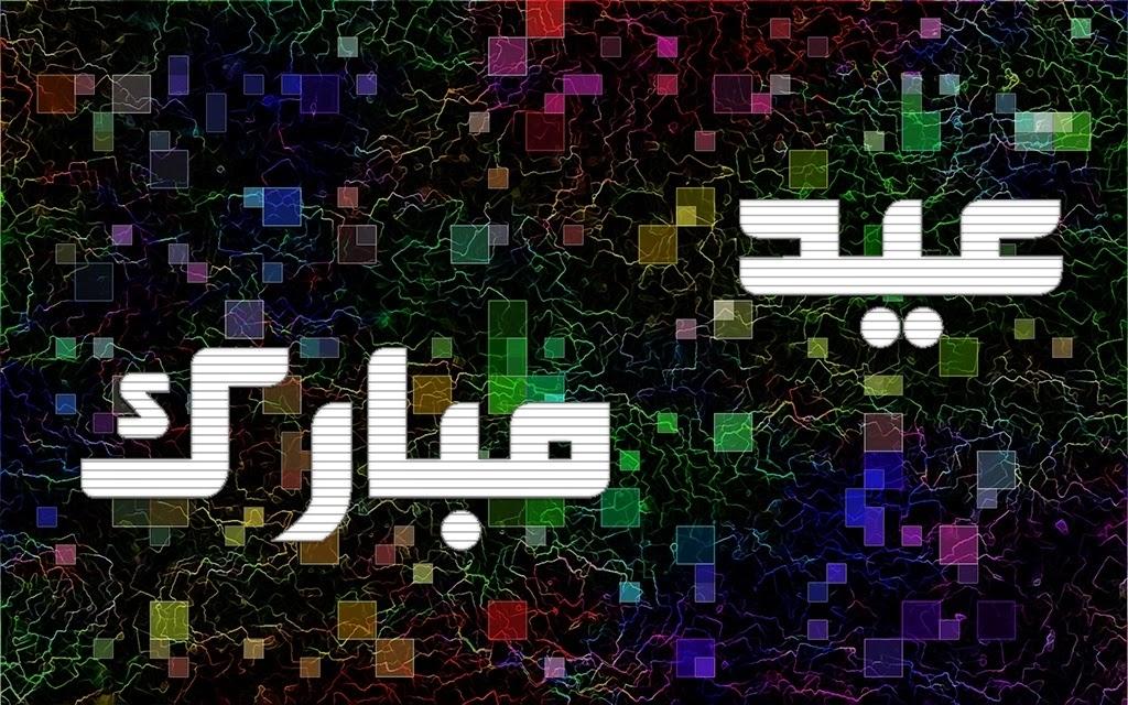 Latest New Digital Eid ul Fitr Mubarak Greeting Cards 2014