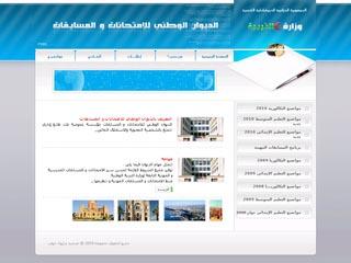 موقع الديوان الوطني للامتحانات و المسابقات