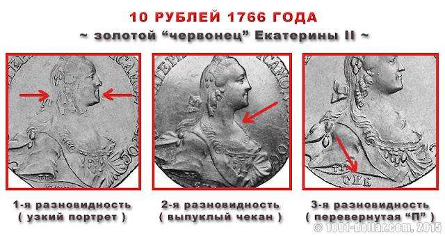 Разновидности 10 рублей 1766 года