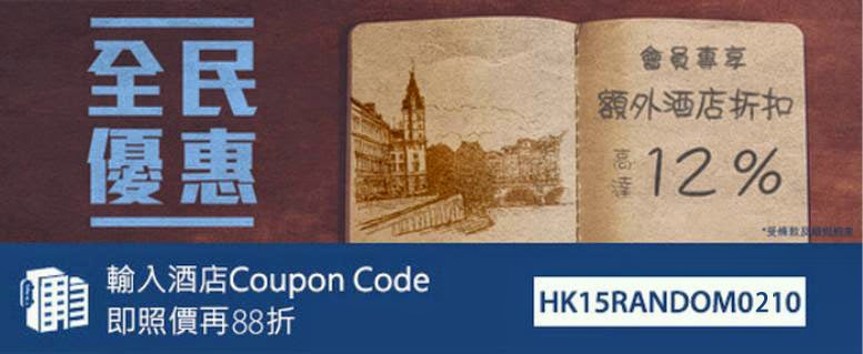 Zuji 今個星期訂酒店- 88折優惠碼,只限今明2天可用。