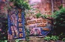 古國歷險迷程 (圖片來源﹕http://ticketsz.blogspot.hk/)
