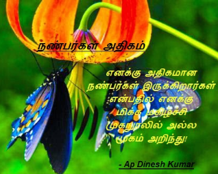 friendship kavithai in tamil