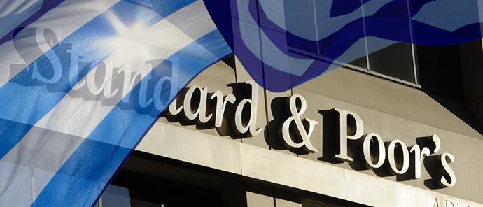 S&P: Αναβαθμιση της «προοπτικης» για την Ελλαδα