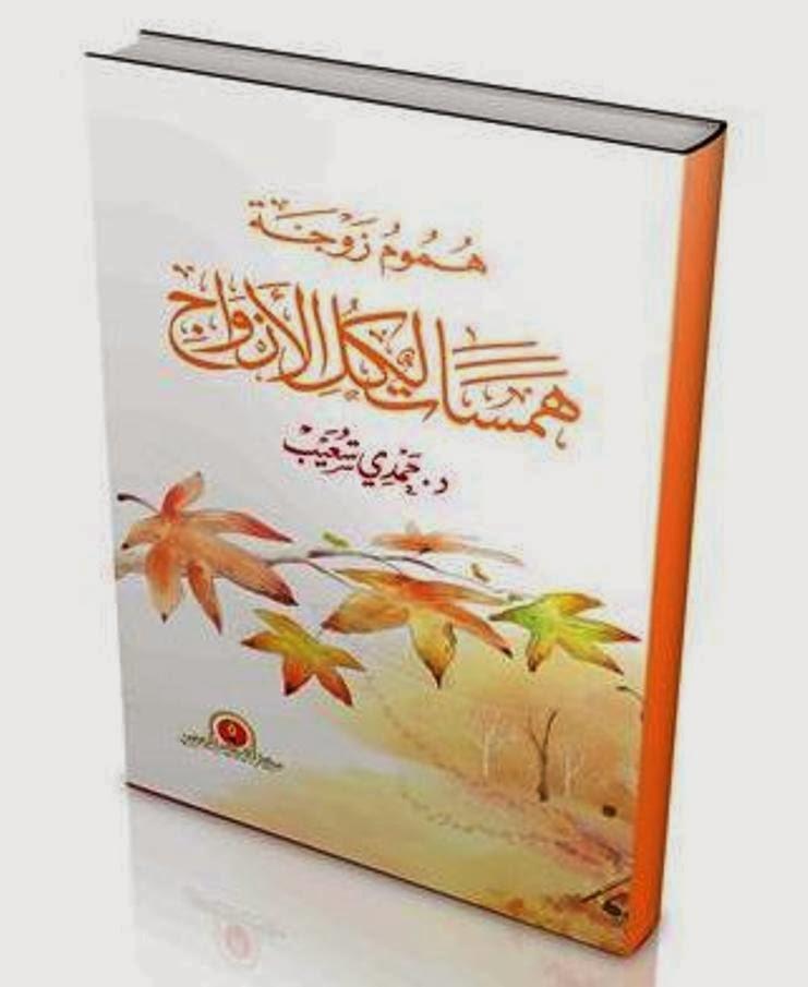 كتابي الثامـــــــــــــــــــــــــــــــــــن